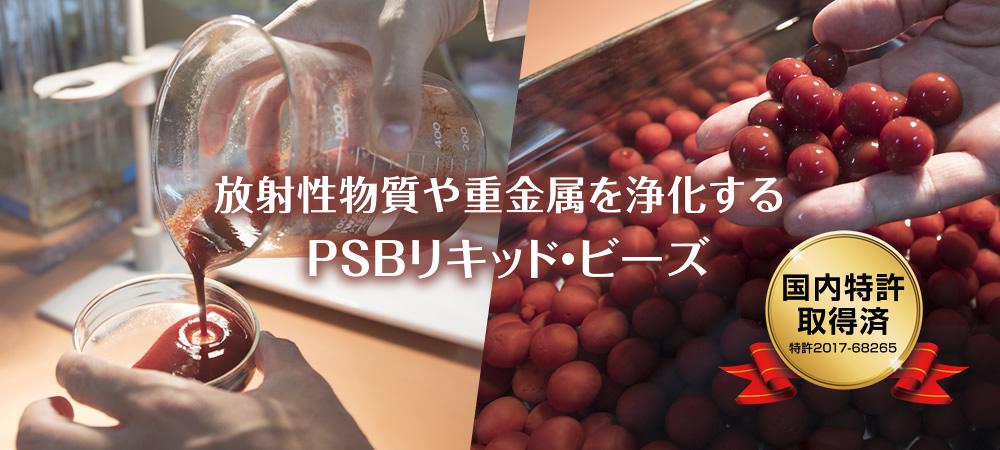放射性物質や重金属を浄化する PSBリキッド・ビーズ